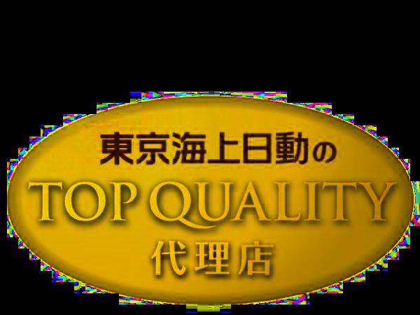 東京海上日動 TOP QUALITY代理店